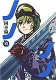 ノノノノ 10 (ヤングジャンプコミックス)