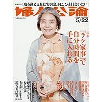 婦人公論 2018年 5/22 号 [雑誌]