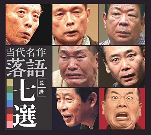 平成の落語名演 当代名作落語長講七選 CD8枚組 DQCW-3254-3261-JP