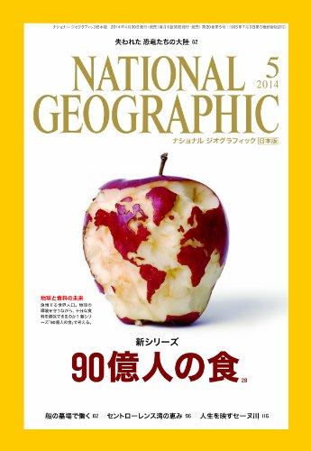 NATIONAL GEOGRAPHIC (ナショナル ジオグラフィック) 日本版 2014年 5月号の詳細を見る