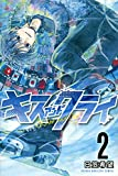 キスアンドクライ(2) (講談社コミックス)