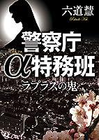 ラプラスの鬼: 警察庁α特務班 (徳間文庫)