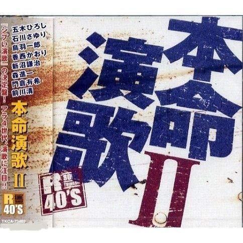 CD R40's 本命演歌II TKCA-73469 パソコ...