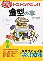 トコトンやさしい金型の本 (B&Tブックス 今日からモノ知りシリーズ)