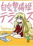 自宅警備姫テラス / 下村 トモヒロ のシリーズ情報を見る
