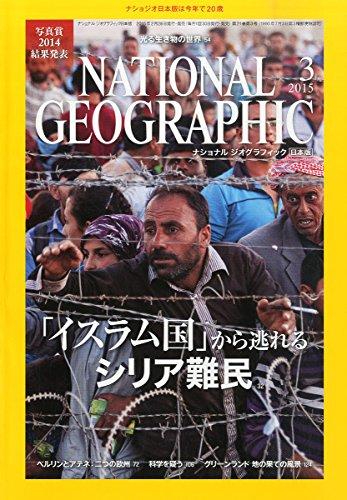 NATIONAL GEOGRAPHIC (ナショナル ジオグラフィック) 日本版 2015年 3月号 [雑誌]の詳細を見る