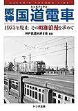 阪神国道電車 (トンボ ブックス)