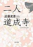 二人道成寺 (角川文庫)