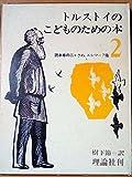 トルストイのこどものための本 (2) (読本の巻の2) ばしゃにのったくま 風はどうしておこるか うさぎとかえる