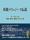 妖精メリュジーヌ伝説 ファンタジー&不思議の世界 (現代教養文庫ライブラリー)