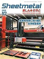 Sheetmetal (シートメタル) ましん&そふと 2018年 10月号 [雑誌]