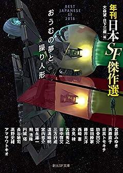 SFというジャンルを問い直しつづけた年刊傑作選の、これが最終巻。