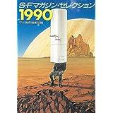 S‐Fマガジン・セレクション〈1990〉 (ハヤカワ文庫JA)