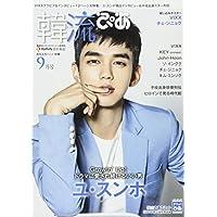 韓流ぴあ 2017年 09 月号 [雑誌]: 月刊スカパー! 別冊