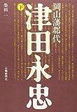 岡山藩郡代 津田永忠(下)