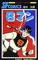 8マン (第2巻) (Sunday comics)