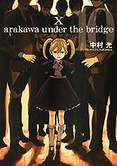 荒川アンダー ザ ブリッジ 10巻 (デジタル版ヤングガンガンコミックス)