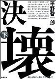 決壊(下)(新潮文庫)