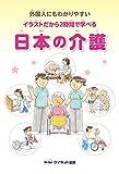 外国人にもわかりやすい イラストだから2時間で学べる 日本の介護