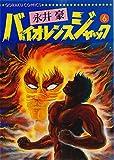 バイオレンス ジャック (6) (Nichibun comics)