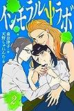 インモラルΨラボ 2巻〈愛しのアマゾネス〉 (コミックノベル「yomuco」)