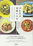 12か月の薬膳レシピ: 季節を彩る月々の食材が、あなたのコンディションをリセット!