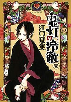 鬼灯の冷徹(1) (モーニングコミックス)