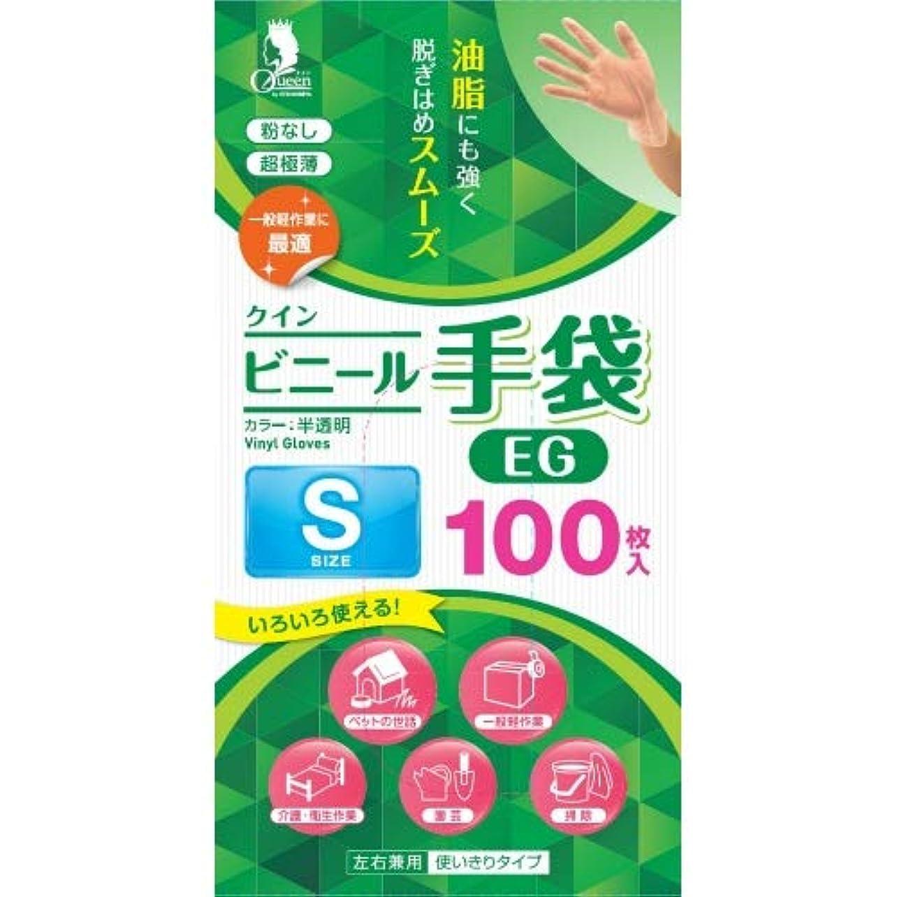 女王デコードする上げる宇都宮製作 クイン ビニール手袋 EG 粉なし 100枚入 Sサイズ