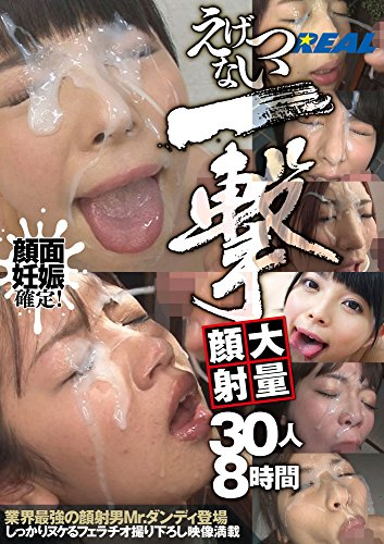 Immodest blow large quantity facial cumshots 30 8 hours / REAL(Real) [DVD]