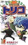 グルメ学園トリコ 3 (ジャンプコミックス)