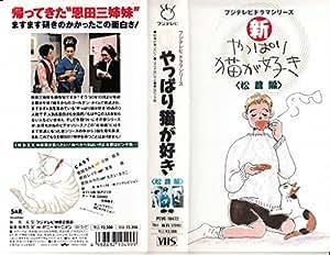 やっぱり猫が好き~松茸編~ [VHS]