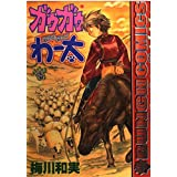 ガウガウわー太 4 (BUNCH COMICS)