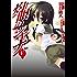 灼眼のシャナ(5) (電撃コミックス)