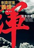 剣豪将軍義輝(下) 流星ノ太刀 (徳間文庫)