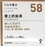 ツムラ漢方清上防風湯エキス顆粒 48包