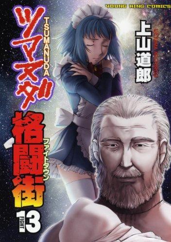 ツマヌダ格闘街 13 (ヤングキングコミックス)の詳細を見る