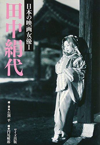 田中絹代 (日本の映画女優)