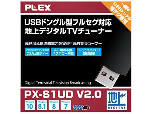 PLEX USB接続ドングル型地上デジタルTVチューナー PX-S1UD V2.0