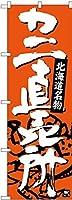 のぼり旗 カニ直売所 北海道名物 SNB-3688(受注生産)