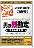 おやじシリーズ「挑戦 男の銭勘定 税金&年金編」