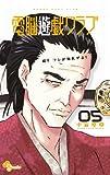 電脳遊戯クラブ 5 (少年サンデーコミックス)