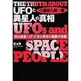 UFOと異星人の真相―別な惑星へ行ってきた青年の驚異の体験