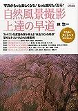 自然風景撮影上達の早道 2015年 05 月号 [雑誌]: フォトコン 別冊 画像