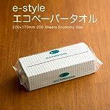 e-style エコペーパータオル エコノミー(小判)サイズ 1ケース(200枚×40個)