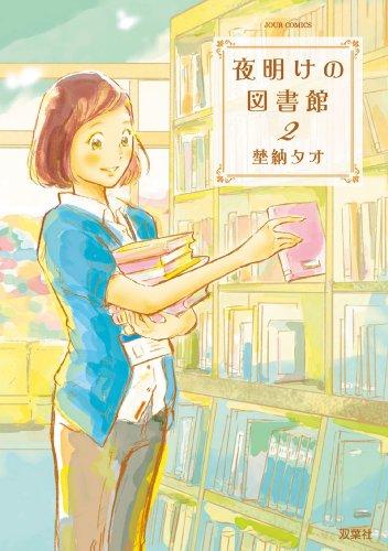 夜明けの図書館 : 2 (ジュールコミックス)の詳細を見る