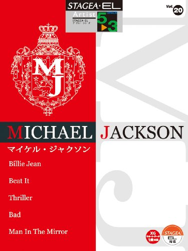 STAGEA・EL アーチスト 5~3級 Vol.20 マイケル・ジャクソン