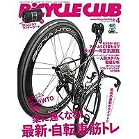 BiCYCLE CLUB (バイシクルクラブ)2019年4月号 (特別付録:BCロゴ入りワイヤーポーチ)