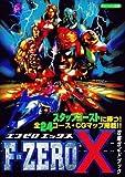 F‐ZERO X 攻略ガイドブック