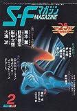 S-Fマガジン 1985年02月号 (通巻322号) 創刊25周年記念特大号