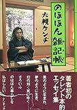 のほほん雑記帳(のおと) (宝島コレクション)